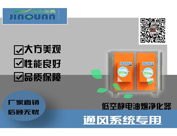 低空静电油烟净化器