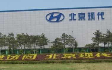 北京现代汽车厂